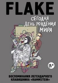 Livre Сегодня День рождения мира Édition russe